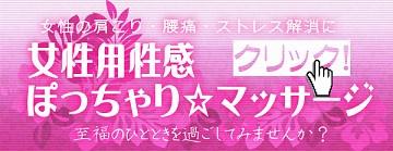 ぽっちゃり☆マッサージ 女性用性感マッサージ